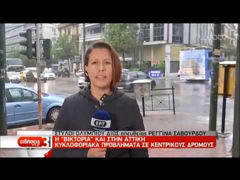 Καταστροφές άφησε πίσω της η «Βικτώρια» | 13/11/2019 | ΕΡΤ