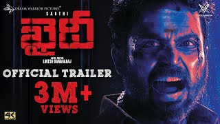 Khaidi – Official Trailer (Telugu) | Karthi | Lokesh Kanagaraj | Sam CS
