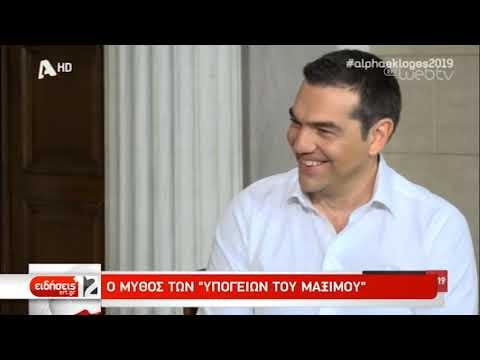 Απόψε στο Σύνταγμα ο Α. Τσίπρας -Τίμησα την εντολή του ελληνικού λαού το 2015   05/07/2019  ΕΡΤ