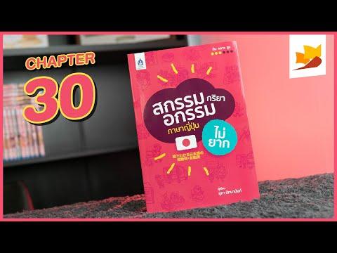readership | chapter 30 | สกรรมกริยา • อกรรมกริยาภาษาญี่ปุ่นไม่ยาก