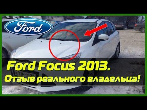 Форд фокус 3 универсал 2013 автомат фото