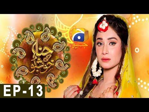 Hina Ki Khushboo Episode 13 | Har Pal Geo (видео)