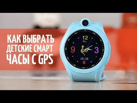 Выбираем детские смарт часы! (видео)