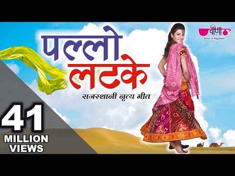 Video Pallo Latke Mharo - Most Entertaining Rajasthani Song played in Balika vadhu & Diya aur Bati Serials download in MP3, 3GP, MP4, WEBM, AVI, FLV January 2017