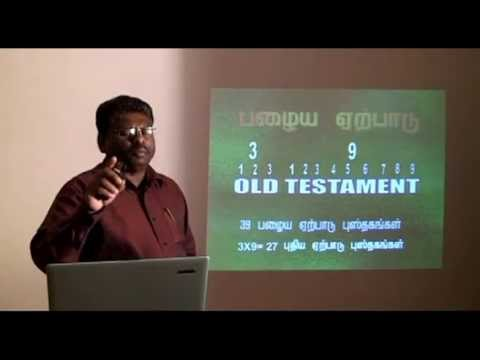 Tamil Bible study Old Testament Part-1