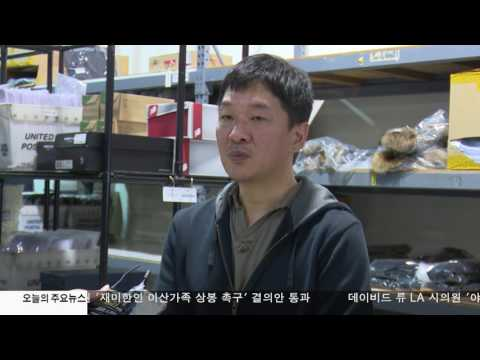 연말 택배, 자칫 '관세·벌금' 11.30.16 KBS America News