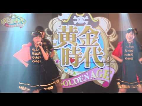 黄金時代-「夏空バケーション」(2017.07.23 AKIBAカルチャーズ劇場)