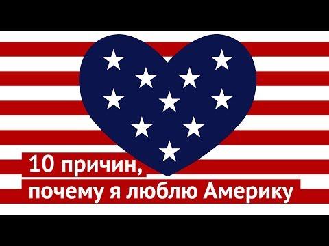 10 причин почему я люблю Америку - DomaVideo.Ru