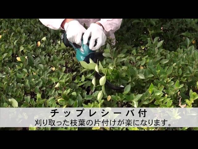 マキタ 充電式ミニ生垣バリカン MUH261DS