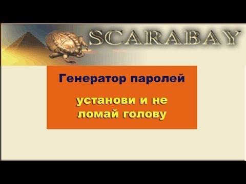 Программа Скарабей. Как сгенерировать пароль.