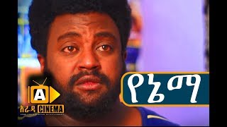 የኔማ Ethiopian Movie Yenema-2018 ሙሉፊልም
