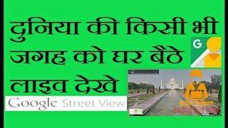 How To See Live Satellite Map In Android  Hindi Tutorial  Ghar Baithe Kuchh Bhi Live 360` Me Kaise Dekhe ? Google Street...