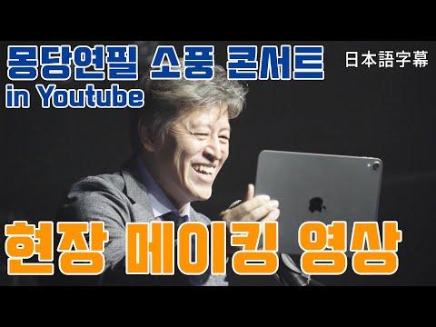 [몽당연필 소풍 콘서트 in 유튜브] 현장 메이킹 영상