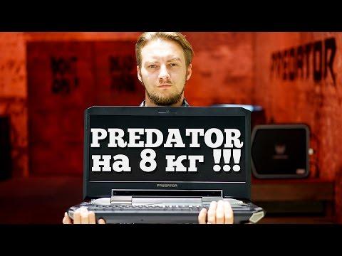 ПОЖИРАТЕЛЬ ноутов - Acer Predator 21X