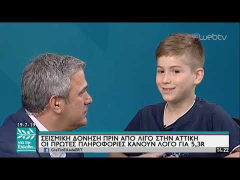 Ο μικρός Παναγιώτης εκπαιδεύει τον Σπύρο Χαριτάτο! | 19/07/2019 | ΕΡΤ
