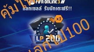 [FIFA ONLINE 3] เปิดการ์ดLoyal Players, fifa online 3, fo3, video fifa online 3