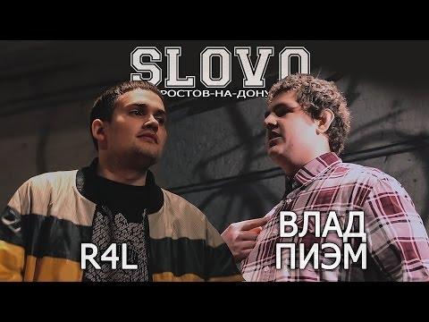 Slovo (Ростов), 1 сезон, 1/4 Финала: ПиЭм Vs R4L (2014)