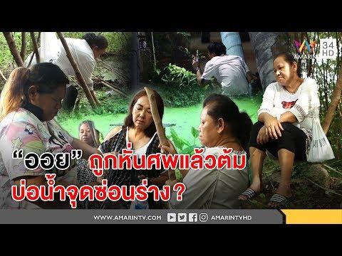 ทุบโต๊ะข่าว:ศพถูกหั่นแล้วต้ม!ญาติออยบุกค้นป่าเชื่อผัวโหดซุกร่างในบึงลุยค้นสะพานคาดอีกจุดมรณะ27/09/60