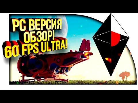 No Man's Sky - ОБЗОР PC ВЕРСИИ! - 60 FPS ULTRA!