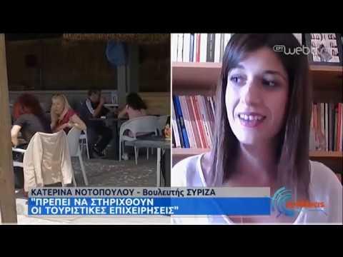 Κ.Νοτοπούλου: «Να στηριχθούν οι τουριστικές επιχειρήσεις»   09/06/2020   ΕΡΤ