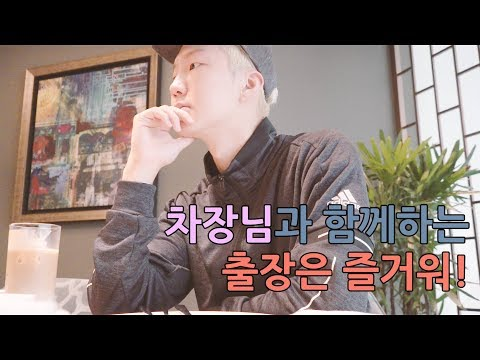[W-LOG] EP4. FUN BUSINESS TRIPS with WINNER HOONY