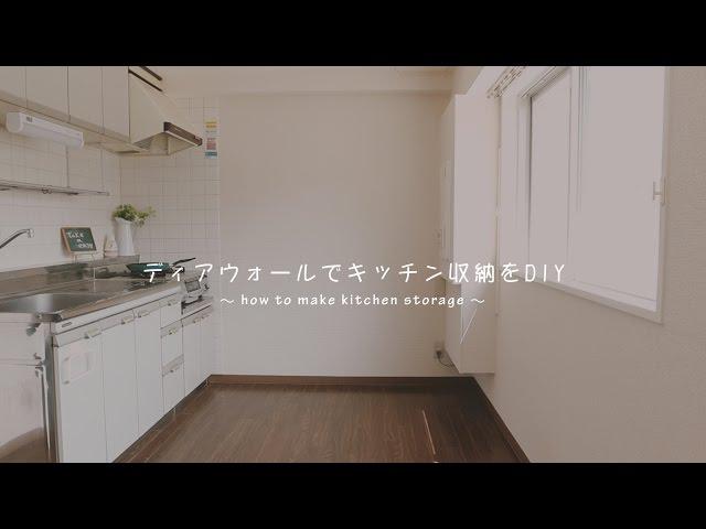 賃貸キッチンを本格DIY!カフェ風の棚付き収納を動画で徹底解説