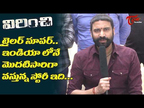 Hero Sumanth launches Virinchi Movie trailer | by Satya K | TeluguOne Cinema