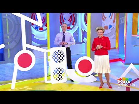 Жить здорово - Выпуск от 05.07.2018 - DomaVideo.Ru
