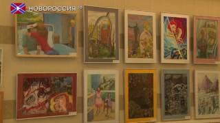 Выставка «Война и мир глазами детей Донбасса» в Крыму