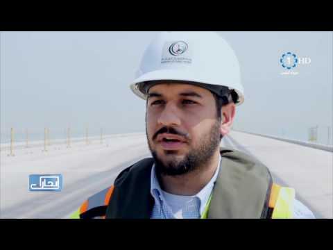 برنامج انجازات - جسر الشيخ جابر الاحمد .. مشروع عملاق ( ٢ )