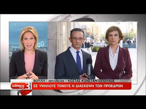 Διάρκεια της συζήτησης της Συμφωνίας των Πρεσπών | 21/1/2019 | ΕΡΤ