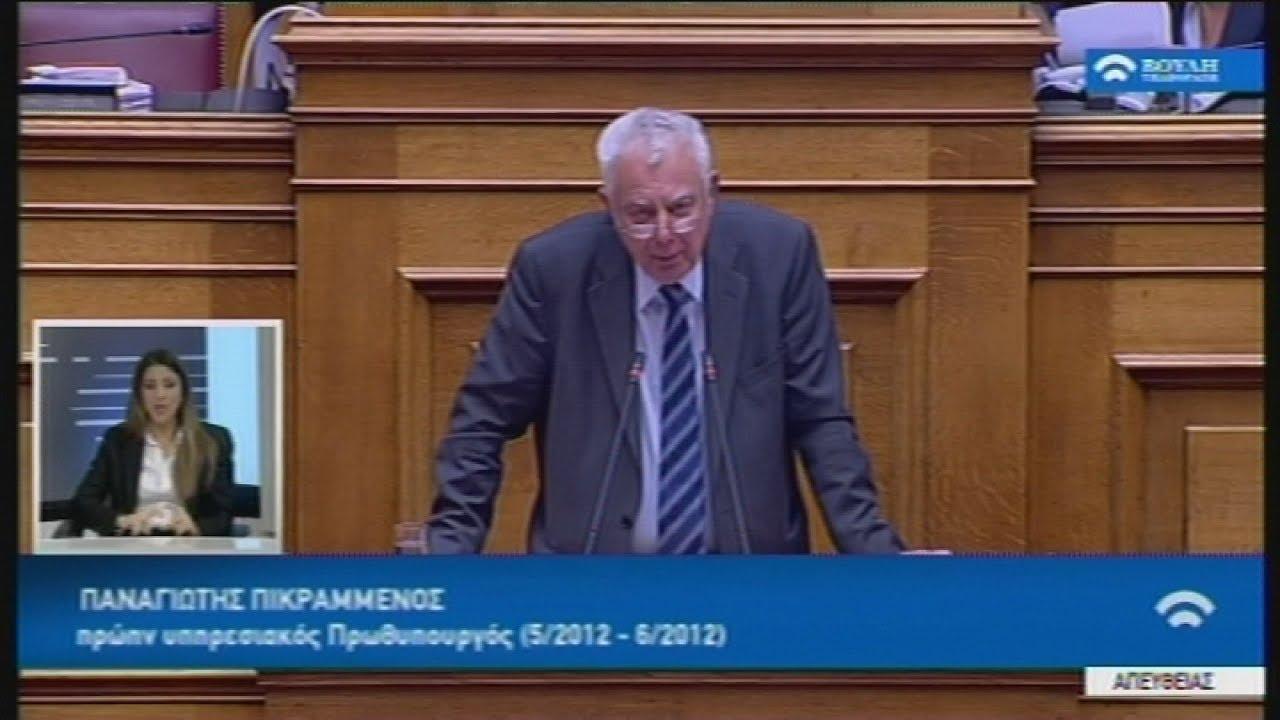 Απόσπασμα ομιλίας του πρώην πρωθυπουργού Παν. Πικραμένου,  στην Βουλή