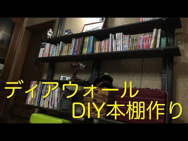 【簡単DIY】お気に入りの本の価値を120%上げる本棚の作り方