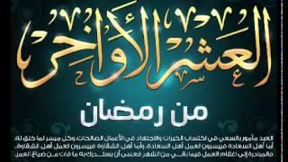 فضل العشر الأواخر من رمضان من دروس المسجد الحرام - للعلامة صالح الفوزان