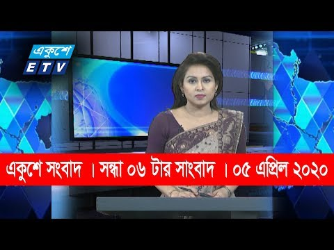 06 PM News || সন্ধ্যা ০৬ টার সংবাদ || 05 April 2020 || ETV News