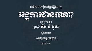 Khmer Travel - អង្គការជានរណា (ភ