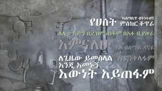 Zerfe Kebede - Alew Neger / ዘርፌ ከበደ - አለው ነገር