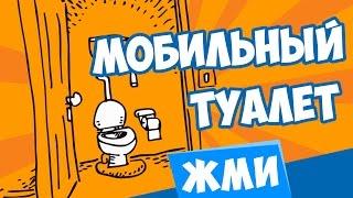 Видеообзор Game Toilet Mobile