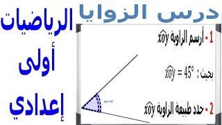 الرياضيات أولى إعدادي - الزوايا تمرين 4
