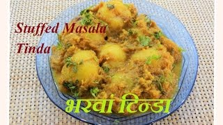 Punjabi Bharwa Tinda or Bharwan Masala Tinda (Stuffed Apple Gourd) Taste is very Delicious.In this video see Punjabi Style Bharwa Masala  Tinda...So Watch it...............and Make Tasty Bharwan Tinda.............Don't Forget - LIKE ! SHARE ! SUBSCRIBED ! COMMENTMy Channel Link ----------https://www.youtube.com/channel/UCIZ3s4xkIz5BwDb3bsnvzvA