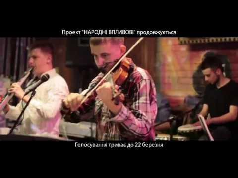 """Поспішай віддати свій голос за найулюбленішого виконавця у проекті """"Народні. Впливові"""" на Rivne1.tv   [ВІДЕО]"""