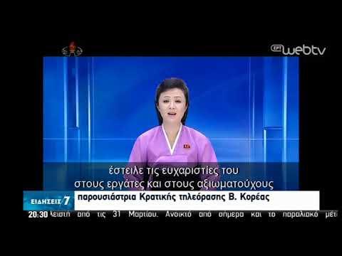 Νότια Κορέα: «Ο Κιμ Γιονγκ Ουν είναι καλά και αναρρώνει»   27/04/2020   ΕΡΤ