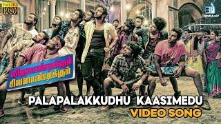 Palapalakkudhu Kaasimedu Song Video - Virumandikkum Sivanandikkum