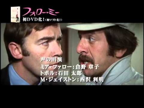 映画『フォロー・ミー』初DVD化(初ソフト化)記念プロモーション映像