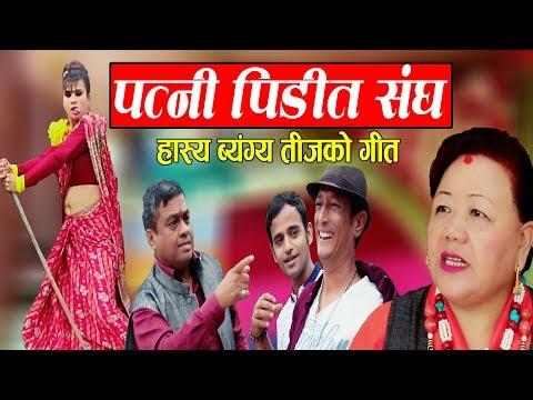 (पत्नी पिडीत संघ || New Nepali Teej Song 2075, 2018 || Rajan Poudel & Sita Shrestha - Duration: 11 minutes.)