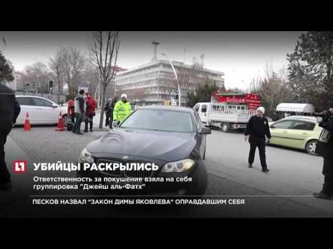 Шокирующие новости! Что скрывал Российский Дипломат? (видео)