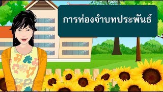 สื่อการเรียนการสอน การท่องจำคำประพันธ์ ป.5 ภาษาไทย