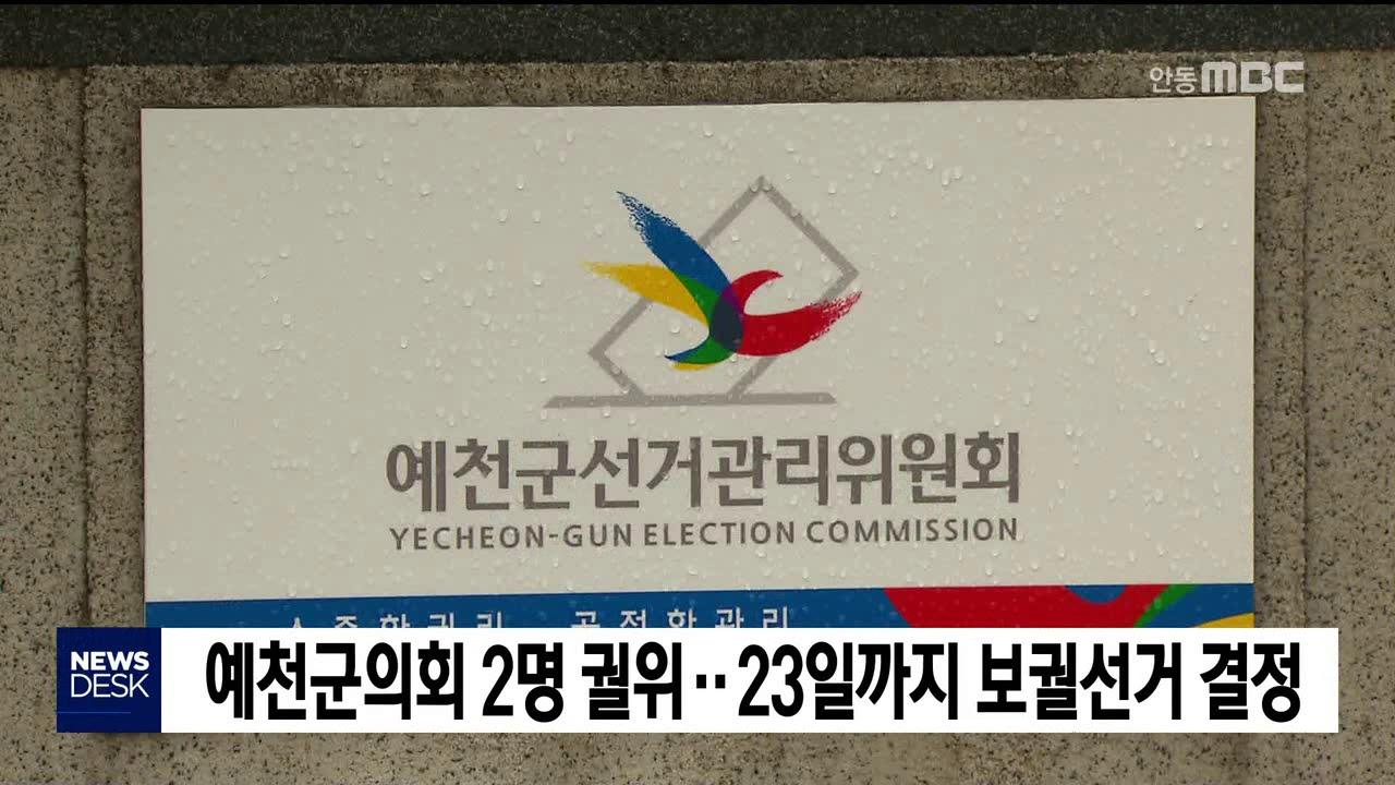 예천군의회 2명 궐위..4월 보궐선거 관심