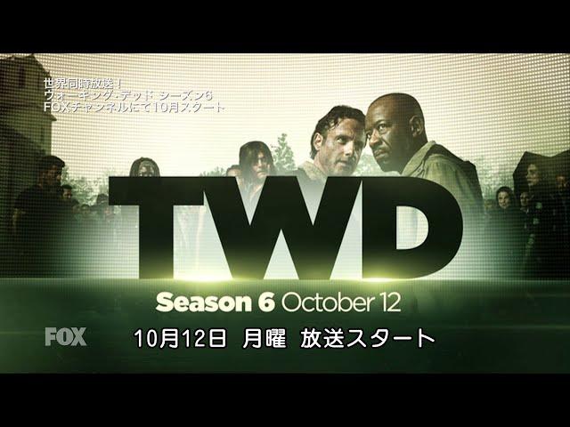 【FOX】ついに公開!「ウォーキング・デッド」シーズン6 予告編