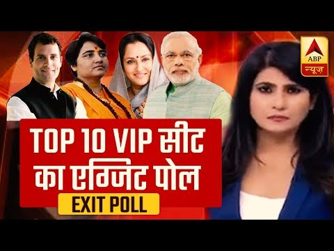 Watch Exit Poll Result Of Top 10 VIP Seats | ABP News